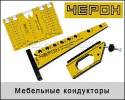 ЧЕРОН-Мебельные шаблоны и кондукторы